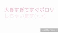 「ピチピチ19歳の究極Hカップおっぱい!」12/01(金) 17:36 | 道重の写メ・風俗動画