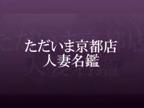 かよ|ただいま 京都店 - 河原町・木屋町(洛中)風俗