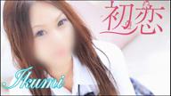 「いくみ〔22歳〕     S級セクシー美女!!」12/07(木) 10:19 | いくみの写メ・風俗動画
