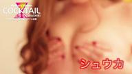 「しゅうか イメージ動画」12/13(水) 08:24 | しゅうかの写メ・風俗動画