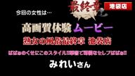「昇天☆ばばぁの性欲大解放vol.1」12/15(金) 22:31 | みれいの写メ・風俗動画