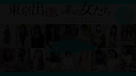 「店舗紹介動画!」12/18(月) 00:34   スタッフの写メ・風俗動画