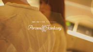 「アロマファンタジー高輪 イメージ動画」12/18(月) 12:09 | 五条りなの写メ・風俗動画