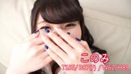 「当店随一の綺麗なお肌」12/22(金) 18:05 | このみ【巨乳】の写メ・風俗動画