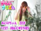 「超☆可愛過ぎです!」08/05(金) 14:06 | あいのの写メ・風俗動画